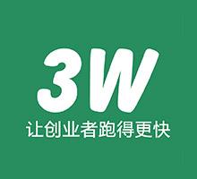 3W孵化器
